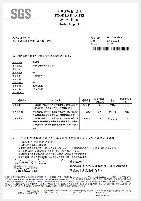 品質認證-SGS-1.jpg